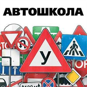 Автошколы Суоярви