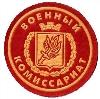 Военкоматы, комиссариаты в Суоярви